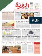Alroya Newspaper 13-10-2014