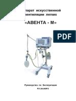 РЭ_Авента-M rev 1.10.pdf