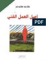 أصل العمل الفني - مارتن هيدجر.pdf