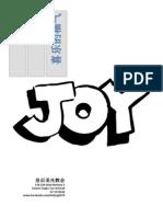 2014_10_11&12 喜乐的福气