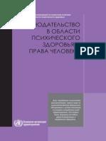 MH Legislation and Human Rights_ru