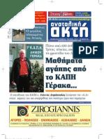 anatolikiakti18122009