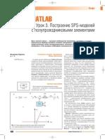 MATLAB_Урок3.pdf