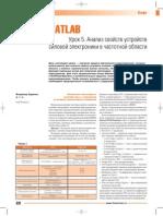 MATLAB_Урок5.pdf