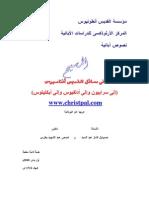 المسـيـح فى رسائل القديس أثناسيوس.pdf