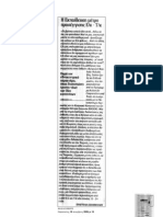 ΑΝΑΣΚΟΠΗΣΗ ΕΚΠΑΙΔΕΥΤΙΚΟΥ ΤΥΠΟΥ18.12.09
