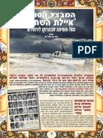 הכתבה-מאל חוסימה לירושלים