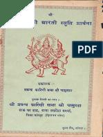 Jagadamba Ki Arti Stuti Prarthana - Managing Commitee Chamunda.pdf