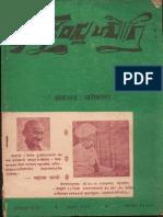 Divya Jyoti Sanskrit Magazine 2023.pdf