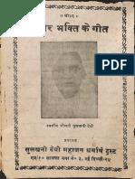 Ishwara Bhakti Ke Gita - Sulakhani Devi.pdf