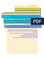 فنـــــــون الصمـــــــــــــــت.doc