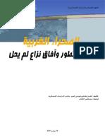 الصحراء الغربية جذور وتطور  وآفاق نزاع لم يحل.pdf