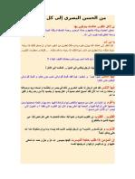 من الحسن البصري إلى كل ولد آدم.doc