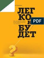 Khorovits_B_-_Legko_ne_budet.pdf