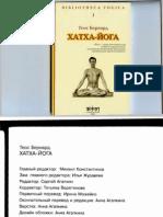 Teos_Bernard_-_Khatkha-yoga.pdf