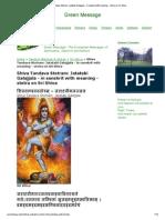 Shiva Tandava Stotram_ Jatatabi Galajjala - In Sanskrit With Meaning - Stotra on Sri Shiva