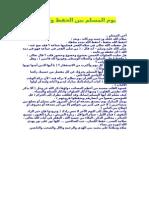 يوم المسلم بين الحفظ والضياع.doc