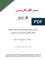 فحص خطوط fastlink ADSL