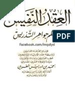 Al-'Iqd al-Nafis