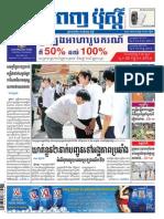 20141014khmer.pdf