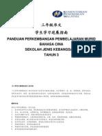 PPPM Bahasa Cina SJK Tahun3