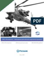 Rostvertol_memo.pdf