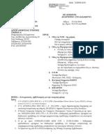 ΑΝΤΙΓΡΙΠΙΚΟΣ ΕΜΒΟΛΙΑΣΜΟΣ ΓΙΑ ΤΗΝ ΕΠΟΧΙΚΗ ΓΡΙΠΗ 2015.pdf