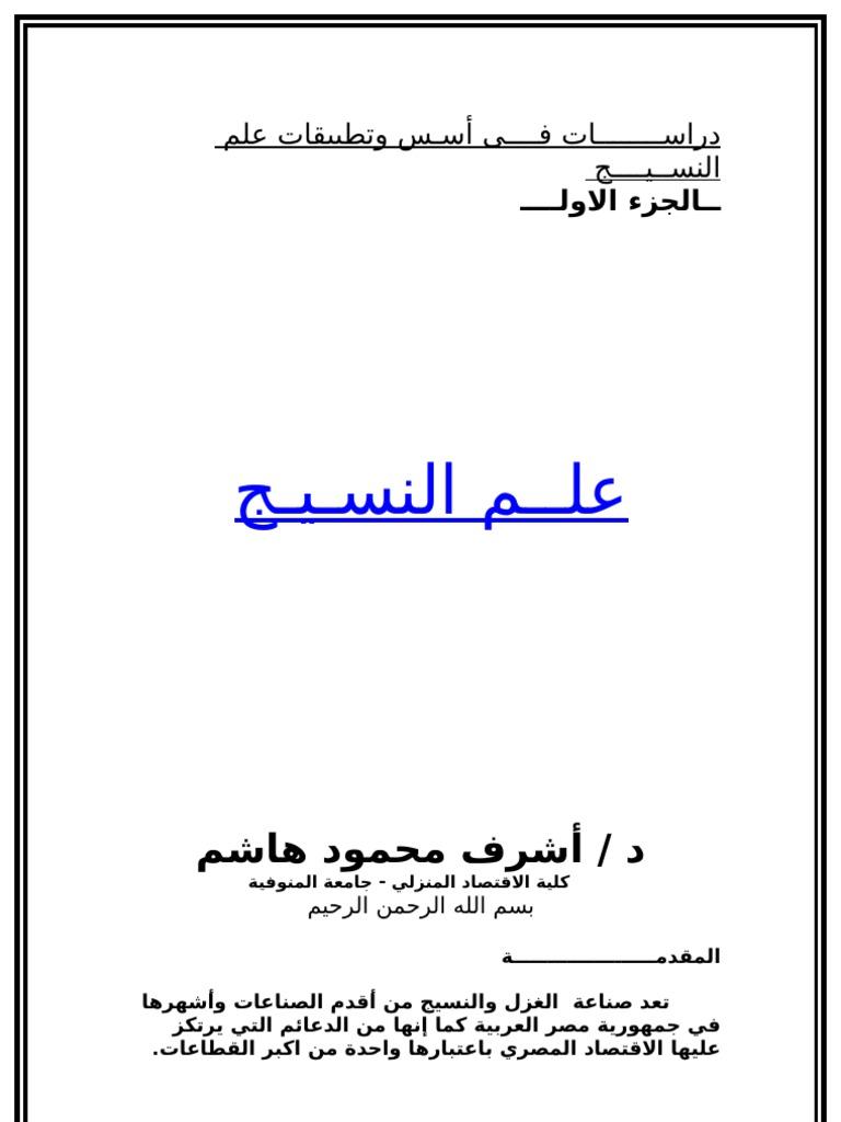 كتاب علم النسيج