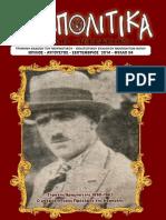 neapolitika_teyxos84_internet.pdf