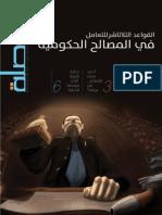 """العدد الثاني والعشرين من جريدة """"وصلة"""" الاصدار الثاني"""""""
