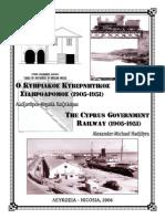 Ο Κυπριακός Κυβερνητικός Σιδηρόδρομος (1905-1951) - The Cyprus Government Railway (1905-1951)