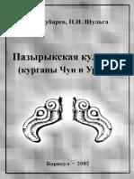 Пазырыкская культура (курганы Чуи и Урсула)..pdf