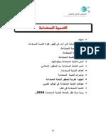 التنمية المستدامة4.pdf