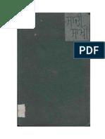 SachiSakhi-late Sirdar Kapur Singh.compressed