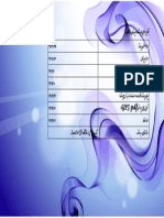 تقویم اجرایی.pdf
