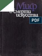 Арсланов В.Г. - Миф о Смерти Искусства - 1983