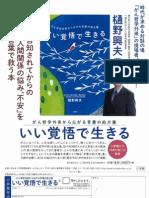 Okio's new book