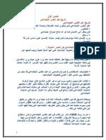 علم النفس الاجتماعي.doc