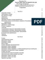 School_Roch.pdf
