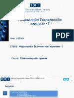 IT101-7