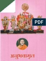 Anubhavamrut