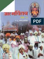 Atmachintan-Bhag-1