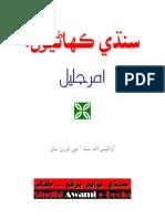 Amar Jalil Novels