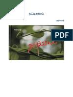Natpu Kaalam - Arivumathi நட்பு காலம் அறிவுமதி