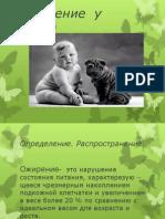 Ожирение  у  детей.pptx
