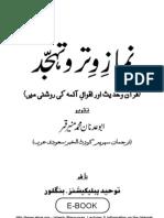 Namaz-e-Witr aur Tahajud