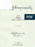 Errors of the Shan States