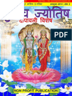 Gurutva Karyalay Oct-2014 Vol 2