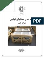 stone-packaging.pdf