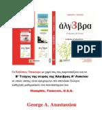 Άλγεβρα Α Λυκείου, Β' Τεύχος XV.X.ΜMXVI